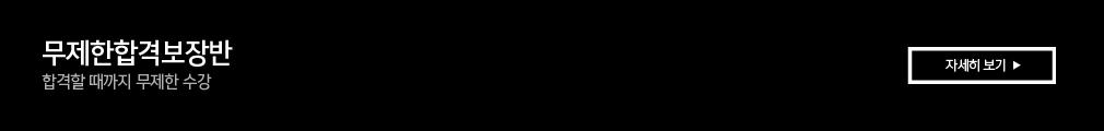 무제한합격보장반1/6개강
